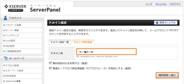 「ドメイン設定追加」タブをクリックし、追加したいドメイン名を入力したら「確認画面へ進む」をクリックします。