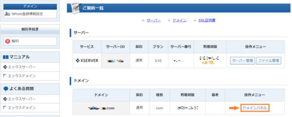 Xserverアカウントにログインし、「ご契約一覧」カテゴリの中にある「ドメイン」「ドメインパネル」をクリックします。
