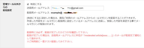 今回はGmailを利用してメルマガを配信してみます。管理ツール以外からの配信設定にGmailのアドレスを入力します。