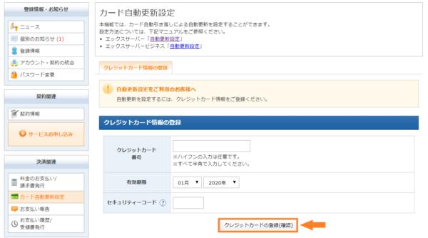 クレジットカード情報を入力して登録を行います。