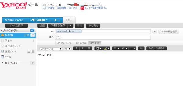 今回はyahooメールを使ってエックスサーバーのWEBメールに送信してみます。