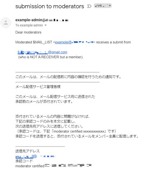 配信用メールアドレス宛に送信します。すると、Gmailに返信が届きます。件名が「submission to moderators」のメールです。