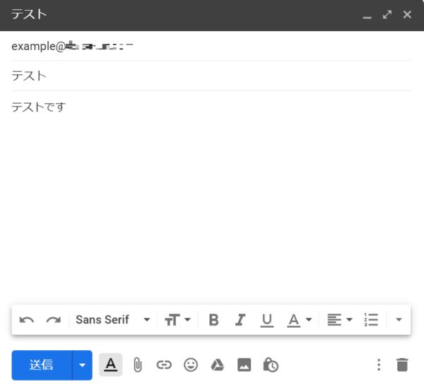 Gmailから新規メールを作成します。