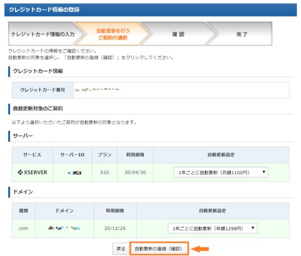 自動更新の期間を設定し、「自動更新の登録(確認)」をクリックします。