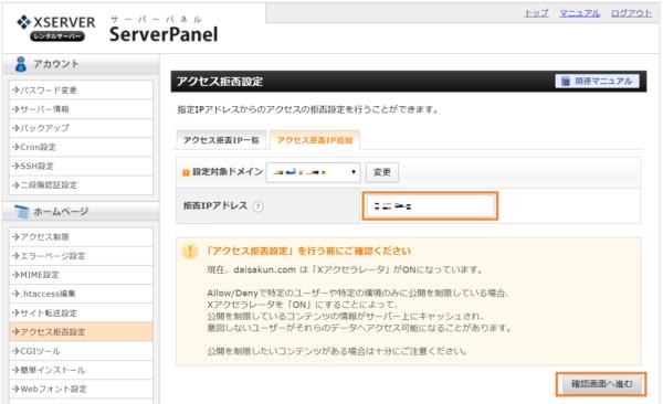「アクセス拒否IP追加」タブのテキストボックスにアクセス拒否をしたいIPアドレスを入力し、「確認画面へ進む」をクリックします。