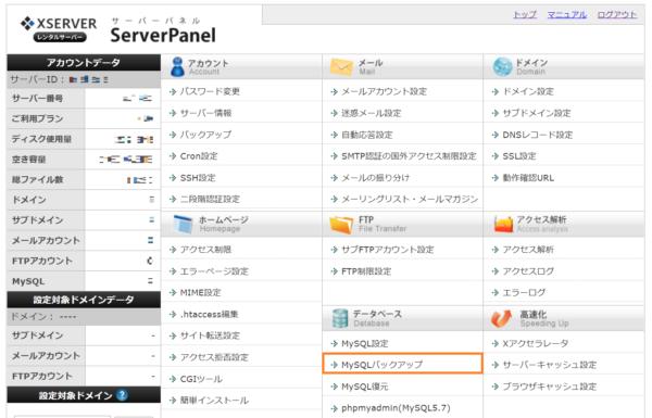 サーバーパネルの「データベース」カテゴリ中にある「MySQLバックアップ」をクリックします。