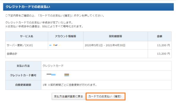 次の画面で「カードでのお支払い(確定)」をクリックし、支払いを確定させます。