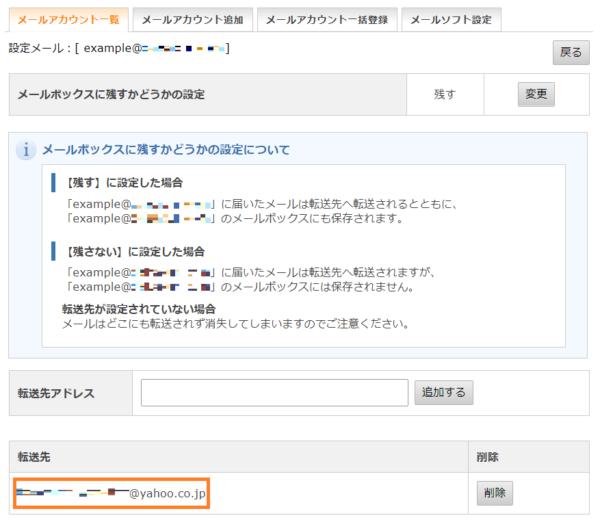 「転送」をクリックすると、先ほど入力したメールアドレスが追加されていることが確認できます。
