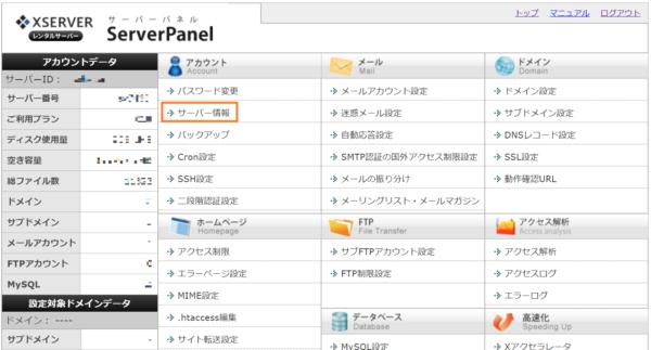 まずサーバーパネルにログインし、「アカウント」の中にある「サーバー情報」をクリックします。