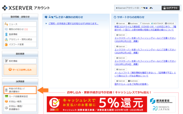 Xserverアカウントにログインし、「決済関連」カテゴリの中の「料金のお支払い/請求書発行」をクリックします。