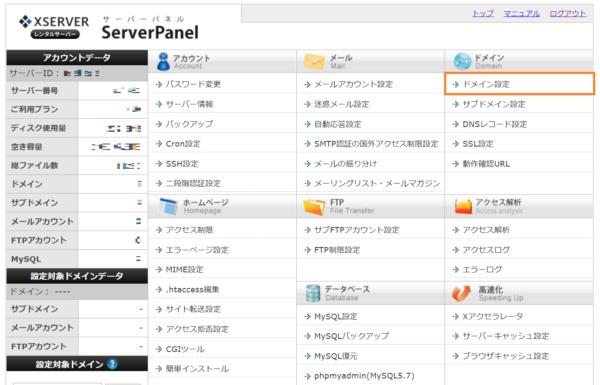 サーバーパネルにログインし、「ドメイン」カテゴリーの「ドメイン設定」をクリックします。