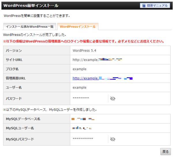 エックスサーバーでサブドメインを設定しWordpressを始める手順