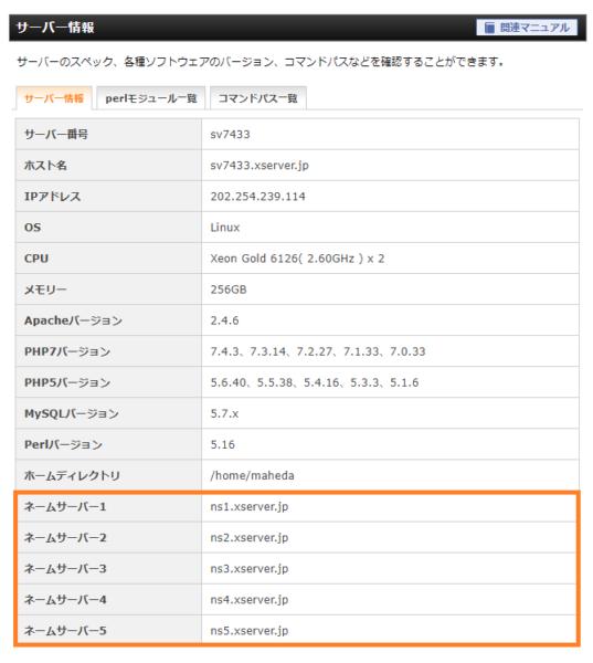 エックスサーバーにお名前ドットコムの独自ドメインを設定する方法