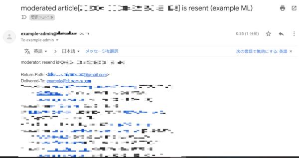 配信が無事に完了すると、「moderated article」の件名で始まるメールがGmail側に届きます。