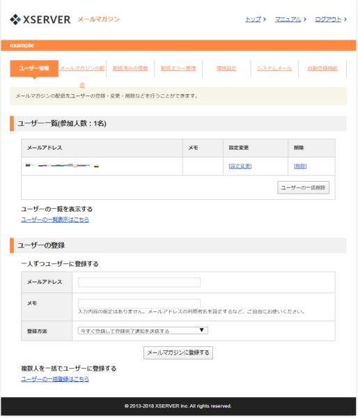 「ユーザー管理」タブの「ユーザーの登録」から、1件ずつユーザー登録を行うことが可能です。