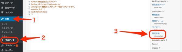 ダッシュボードから外観→テーマエディター→single.php