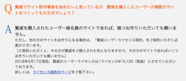 賢威は複数サイト(ドメイン)で使いまわせる?利用者が解説