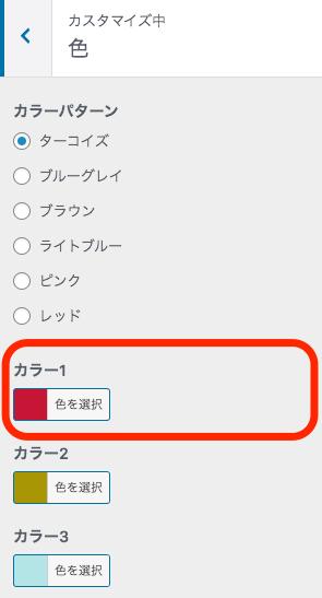 カラー1を変更。