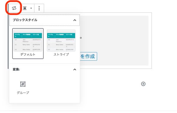 左側の矢印マークをクリックしていただくと表のデザインを変更することができます。