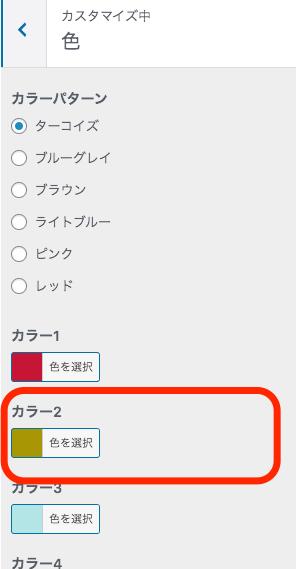 外観→カスタマイズ→色→カラー2