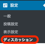 ダッシュボード→設定→ディスカッション