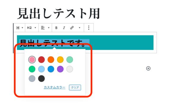 好みの色を選ぶとドラッグで選択した文章の文字色が変更される。