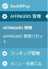 アフィンガーのツイッターカード設定方法を解説