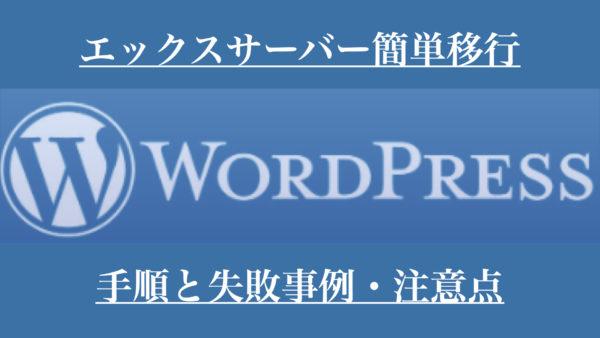 エックスサーバーのWordPress簡単移行の手順と失敗事例