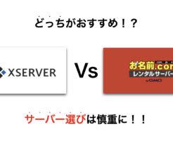 エックスサーバーとお名前ドットコムのサーバースペック比較!おすすめはどっち?
