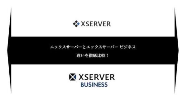 エックスサーバービジネスとエックスサーバーの違いを比較