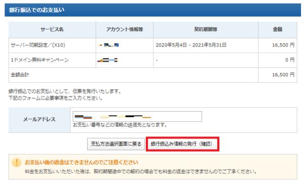 エックスサーバーの無料お試し期間(無料体験)の内容と申し込み方法