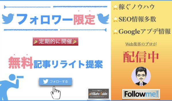 Twitter紹介画像.001