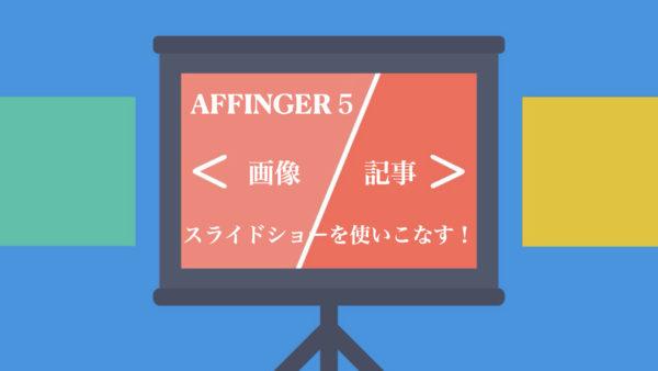 アフィンガーでスライドショー(スライダー)を設定する方法