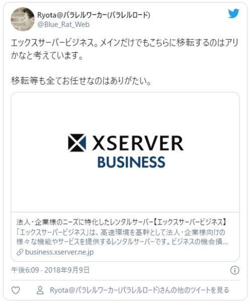 法人向けエックスサーバービジネスの特徴と評判・口コミ・レビュー!