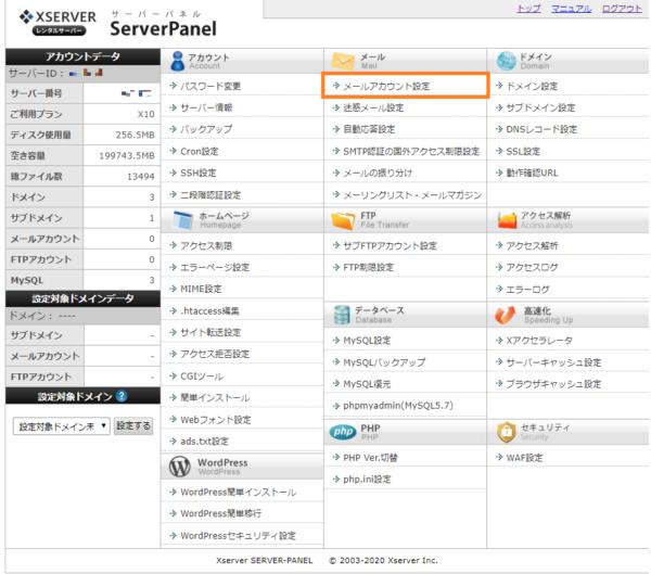 エックスサーバーの容量確認方法!Mysql・データベース・メール