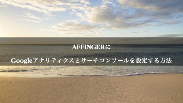 AFFINGER5にGoogleアナリティクス・サーチコンソールを設定する方法