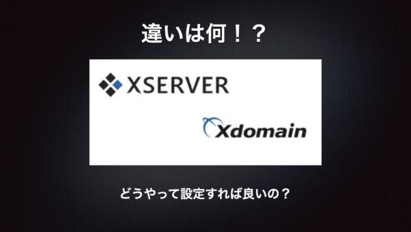 エックスサーバーとエックスドメインの違いを利用者が解説