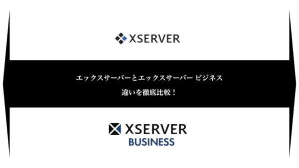 法人向けエックスサーバービジネスとエックスサーバーの違いを比較!