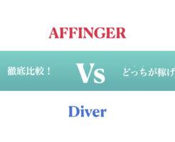 アフィンガー5(WING)とDiver(ダイバー)を徹底比較!