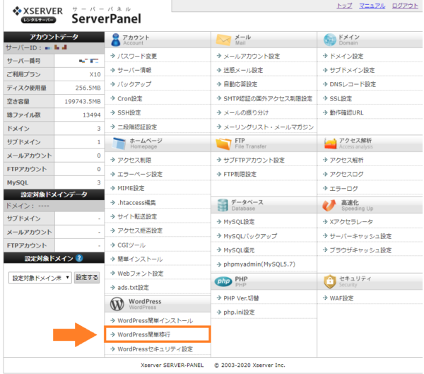 エックスサーバーのWordPress簡単移行の手順と失敗事例2