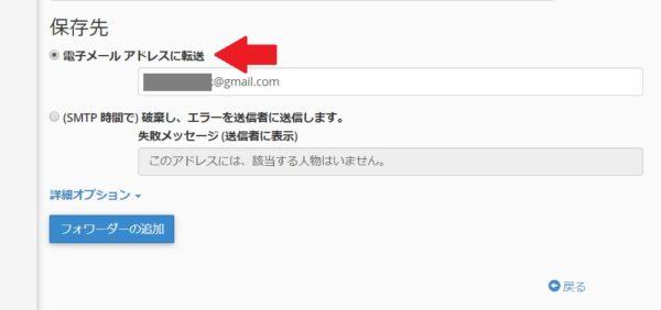 ミックスホストでメールアドレスの作成と設定する方法!Gmail転送も解説