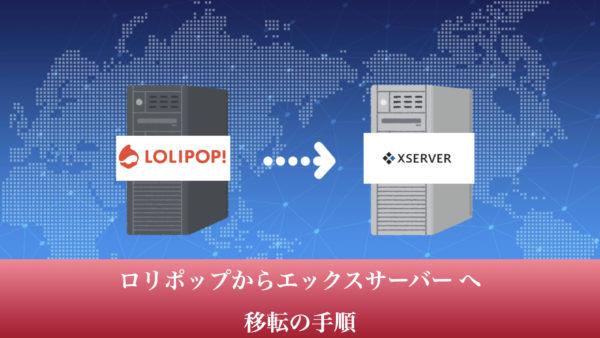ロリポップからエックスサーバーに移行(移転)する手順