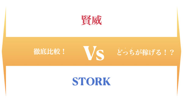 賢威とストークの違いを比較!どっちが稼げるかSEO専門家が解説!